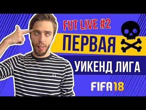 FIFA 18 FUT Live #2. Жесть в первой Уикенд-лиге