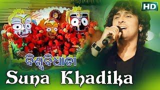 SUNA KHADIKAA ସୁନା ଖଡିକା |  Sonu Nigam's Super Hit Emotional Odia Bhajan | SARTHAK MUSIC