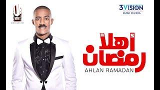 مسرحية اهلا رمضان / بطولة محمد رمضان - حاليا على مسرح الهرم
