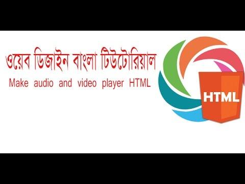 Web design bangla tutorial html । Make audio and video player HTML