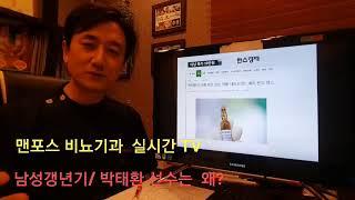 남성갱년기/ 박태환으로 유명해진  약물 //맨포스비뇨기과 조원장 TV   소개합니다
