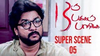 13 aam Pakkam Paarkka - Tamil Movie | Scene 5 | RathanMouli | SreeRam Karthik