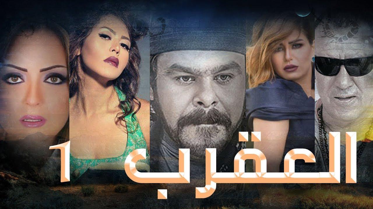 Episode 01 - Al Aqrab Series | الحلقة الاولى - مسلسل العقرب