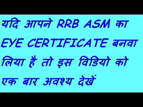 यदि आपने RRB ASM का EYE CERTIFICATE बनवा लिया है तो इस विडियो एक बार अवश्य देखें