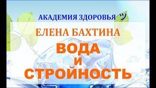 ВОДА и СТРОЙНОСТЬ. Елена Бахтина