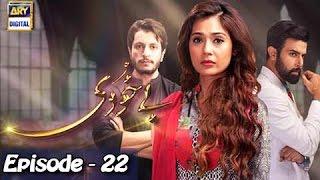 Bay Khudi Ep - 22 - 20th April 2017 - ARY Digital Drama