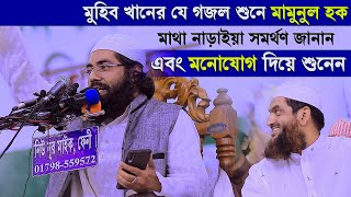 মুহিব খানের যে গজল মামুনুল হক মনোযোগ দিয়ে শুনলেন | Muhib Khan Gajol 2021 | Allama Mamunul Haque