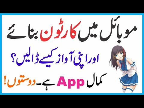 Android Apps Make a Cartoon Animation Video In Urdu/Hindi By My Technical Solution
