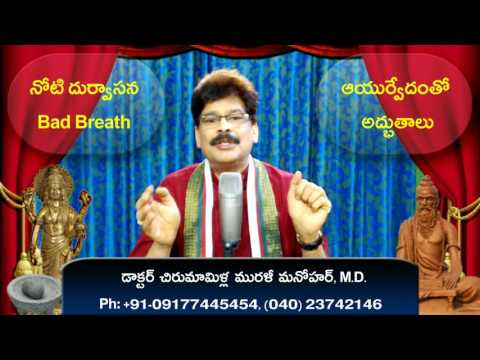 Bad Breath, Sure Remedy in Telugu by Dr. Murali Manohar Chirumamilla, M.D. (Ayurveda)