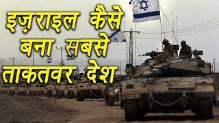 Israel , FACTS and History | इज़राइल कैसे बना सबसे ताकतवर देश | वनइंडिया हिंदी