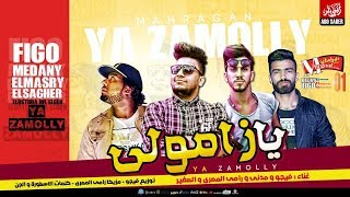 مهرجان يا زامولي | غناء فيجو و مدني و رامي المصري و احمدالصغير | مزيكا رامي المصري - توزيع #فيجو2018