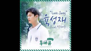[후아유 - 학교 2015 OST Part 8] 육성재 - Love Song (Feat. 박혜수)