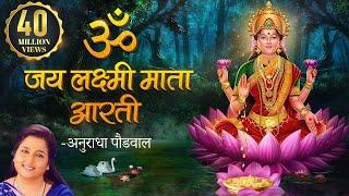 Laxmi Aarti by Anuradha Paudwal | Om Jai Laxmi Mata | लक्ष्मीजी की आरती हिंदी
