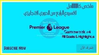 ملخص الأسبوع الرابع من الدوري الإنجليزي(Premier League Gameweek #4 All Goals & Highlights)