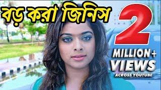 বড় করা জিনিস | Boro Kora Jinish | Toke Valobastei Hobe | Sahara | Bangla Movie Scene | CD Vision