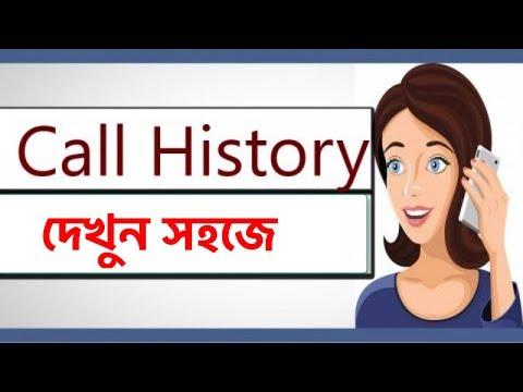 Airtel sim call list bd প্রেমিকার কল হিস্টোরি দেখুন আপনার মোবাইলে।