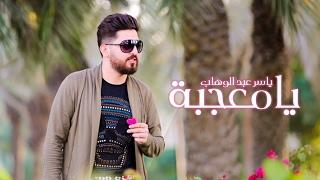 ياسر عبد الوهاب - يا معجبه (حصريا) 2017