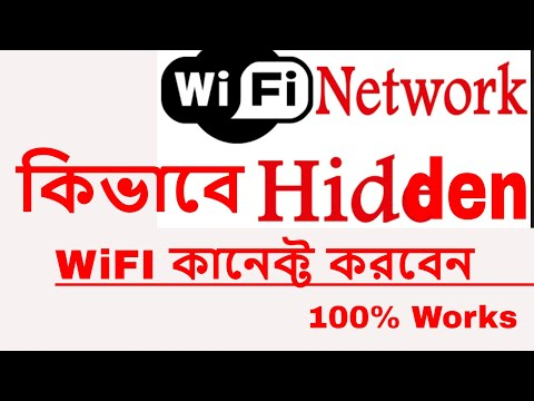Hidden বা গোপন WiFi Network কিভাবে Connect করব | How to Connect Hidden WiFi on PC Mobile| Easy Tube