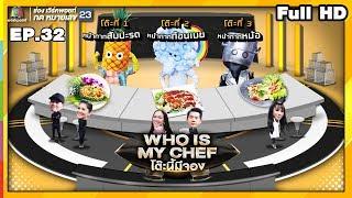 โต๊ะนี้มีจอง (WHO IS MY CHEF) | Ep.32 | 11 ต.ค. 62 Full HD