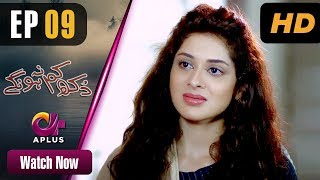 Dukh Kam Na Honge - Episode 9 | Aplus Dramas | Saba Faisal, Nadia Afghan, Babar | Pakistani Drama