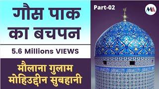 !!! GAUS PAAK KA BACHPAN Part 2 !!! Speach By Maulana Gulam Muiyuddin Subhani