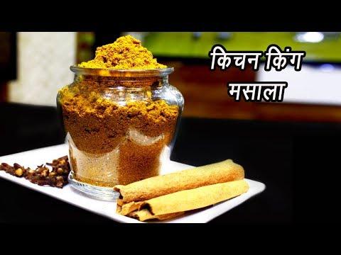 किचन किंग मसाला  | Kitchen King Masala Recipe | MadhurasRecipe | Ep - 362