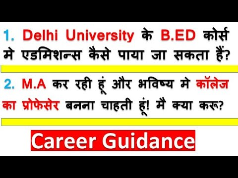 How to get admission in DU in B.ED? | How to become college professor?