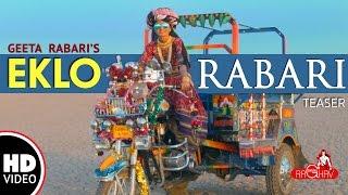 Eklo Rabari - Geeta Rabari (Teaser) | New Gujarati Song 2017 | Raghav Digital