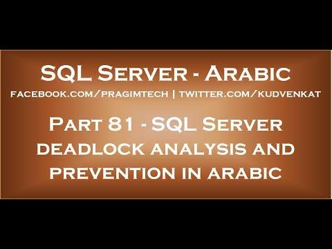 SQL Server deadlock analysis and prevention in arabic