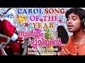 Carol Songs Malayalam 2017 സ്വർഗ്ഗം ഭൂമിയിൽ #Christian Devotional Songs Malayalam 2017 # Joji Johns