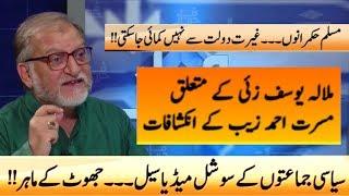 Harf E Raaz 23 May 2017 | Orya Maqbool Jan | Neo News