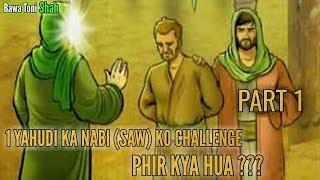Hazrat Muhammad (Saww) Ka Mojza - Islamic Video - Snake Miracle