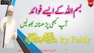 BISMILLAH ke Faidy || Peer Zulfiqar Naqshbandi || bismillah