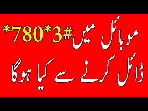 Ufone Mobile Number Checking Code  - Ufone Free Tricks -  Ufone 3G Network