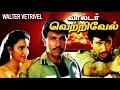 WALTER VETRIVEL   Super Hit Tamil Movie   Sathyaraj & Sukanya   Ranjitha