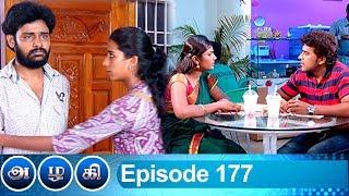 Azhagi Episode 177, 17/07/2019 #VikatanPrimeTime