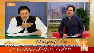 Agha Baheshti's astrological predictions for Pakistan in 2019 l GNN Morning Show l 31 Decemver 2018