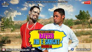Rafeeq Jin e Sangat | Balochi Comedy Video | Episode #66 | 2020 #istaalfilms #basitaskani