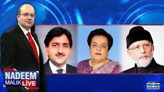 Nadeem Malik Live   SAMAA TV   21 Sept 2017