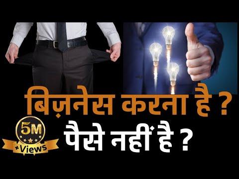 No Money? Start Business With Brain and Get Success   Dr. Amit Maheshwari