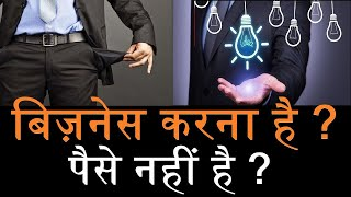 No Money? Start Business With Brain and Get Success | Success Tips | Dr. Amit Maheshwari