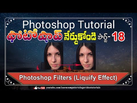 Photoshop #18  | Liquify tool in photoshop Telugu | Photoshop Tutorials in Telugu