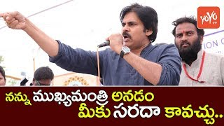 Pawan Kalyan Powerful Speech at Vizag | Fires On TDP Party Leaders | DCI Employees | YOYO TV Channel