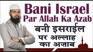Bani Israel - Jews Par Allah Ka Azab Kiyon Aaya Mukhtasar Tarikh - Brief History By Adv. Faiz Syed