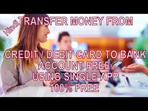 transfer money from credit card to bank account free by single app || 100% free || tasted