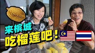 49中国人在大马生活:马来西亚榴莲真的比泰国更好吃吗?让我们欲罢不能的美味【马来西亚槟城Malaysia】