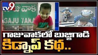 కన్న తండ్రే బాబును కిడ్నాప్ చేశాడా? - TV9