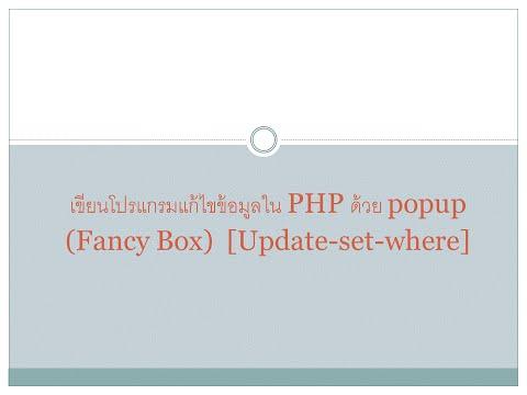 การสร้าง popup window เพื่อแก้ไขข้อมูลด้วย PHP (Fancy Box) Part-3 (Final)