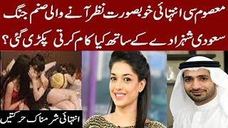 Scandal of Sanam Jung With Saudi Prince/HD Video/In Urdu/Hindi