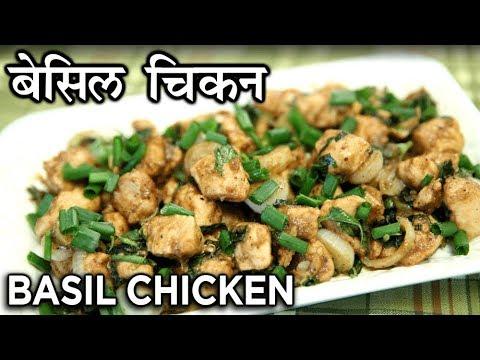 Basil Chicken Recipe in Hindi - बेसिल चिकन - How To Make Stir-Fried Basil Chicken - Seema Gadh